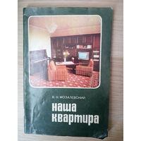В.Н.Мозалевский Наша квартира