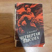 Четвертая высота Ильина