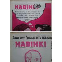 """Газета """"Навінкі"""". 8-2001, 15-2002 (2 нумары)"""