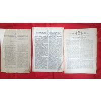 Брошюры 1931-1937 год ПИНСК Цена за все