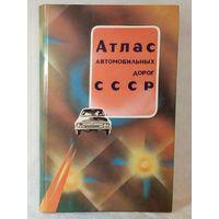 Атлас автомобильных дорог СССР 1989 г
