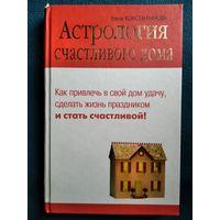 Елена Константинова Астрология счастливого дома