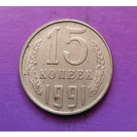 15 копеек 1991 Л СССР #06