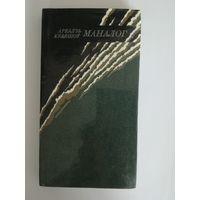 Книга Аркадий Кулешов Монолог (на белорусском языке)1989г.
