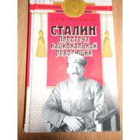 Дмитриевский С. Сталин - предтеча национальной революции