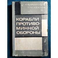 Ю.В. Скороход и др. Корабли противоминной обороны. 1967 год