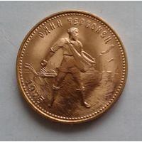 1 червонец, 1975, золото