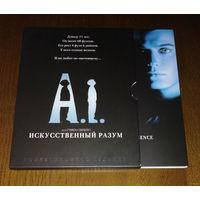 Искусственный разум (реж. С.Спилберг) DVD Video