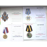 Удостоверение к Юбилейным медалям.Казачество.Цена за любое.
