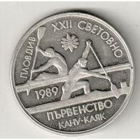 Болгария 2 лев 1989 Чемпионат мира по гребле