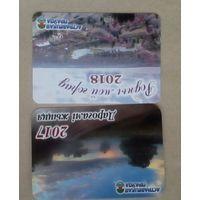 2 календарика    островец