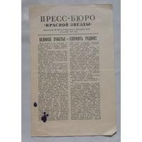 """Пресс-бюро """"Красной звезды"""", 1957"""