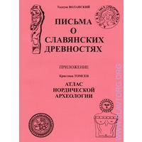 Письма о славянских древностях