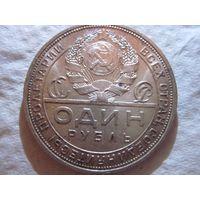 CCCР  великолепный рубль 1924 год штемпельный блеск патина UNC