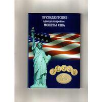 Альбом Президенты США на 40 монет