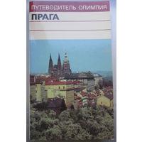 Прага - путеводитель Олимпия (с картой)