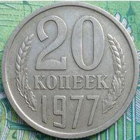 20 копеек 1977 шт лс 2.3 вогнутые ленты