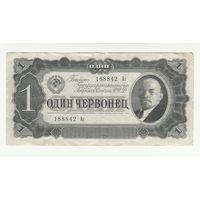 СССР 1 червонец 1937 года. Серия Аг