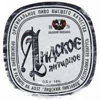 Этикетка Янтарное (Лидский пз) б/у