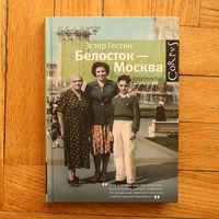 Эстер Гессен. Белосток-Москва