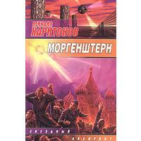 """Михаил Харитонов  """"Моргенштерн"""""""
