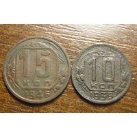 10 копеек 1935, 15 Копеек 1946г.