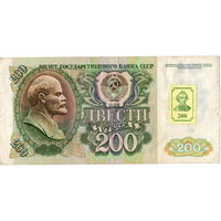 Приднестровье, 200 руб. 1992 г. с маркой