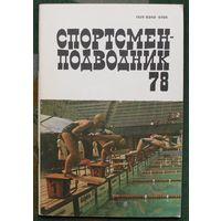 Спортсмен-подводник. Выпуск 78.