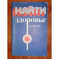 """Брошюра """"Найти здоровье"""" (бонус при покупке моего лота от 5 рублей)"""