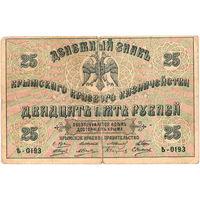 Крым, 25 руб., 1918 г. (разрывы вверху и внизу по центру)