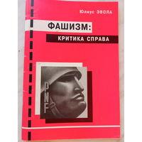 Юлиус Эвола - Фашизм: критика справа