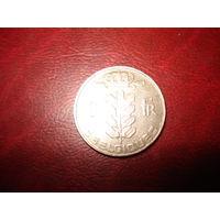 1 франк 1977 года Бельгия