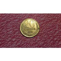 Монета 20 копеек 1958 года, СССР. Копия.