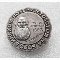 Л.Н. Толстой на Бородинском поле 25-26 сентября 1867 года #0089- UP3