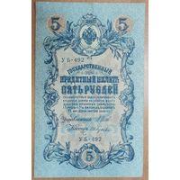 5 рублей 1909 года - Шипов-Гусев