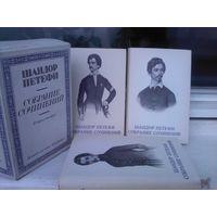 Шандор Петефи. Собрание сочинений в 3 томах