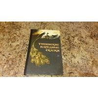 Тувинские народные сказки - рис. Голатенко