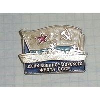 """Значок """"День военно-морского флота СССР"""""""