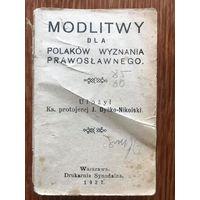 Молитвенник для православных поляков на польском. Варшава, 1927