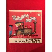 Голубой вагон и другие песни Владимира Шаинского