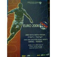 17.11.2007-сб.Израиль--сб.Россия-от б.матч