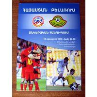 2012 Армения - Беларусь