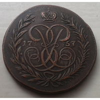 5 копеек 1757
