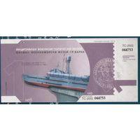 Билет в Военноморской музей города Варна