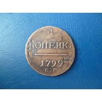 Российская Империя 1 копейка 1799 ем.