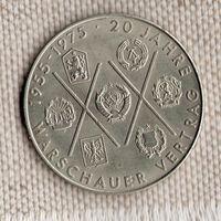 Германия ГДР 10 марок 1975/20 лет Варшавского договора/(Oct)