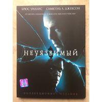 DVD НЕУЯЗВИМЫЙ (ЛИЦЕНЗИЯ)