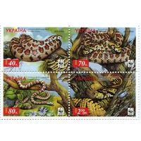 Украина 2002 г. Фауна.  WWF. Красная книга Украины. Полоз леопардовый. Номер Michel0502-0505