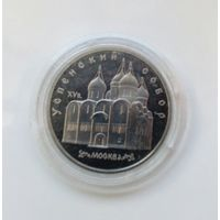 5 рублей - Успенский собор, медно-никелевый сплав, полировка,1990,СССР