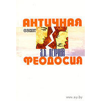 Античная Феодосия: История и культура. Петрова Э.Б.